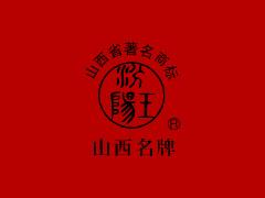 汾阳王品牌故事