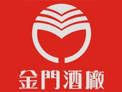 金门高粱jinmen