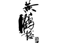 黄鹤楼huanghelou