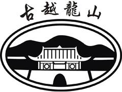 古越龙山guyuelongshan