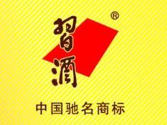 习酒xijiu