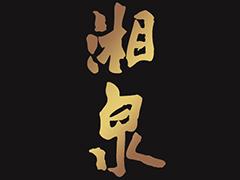 湘泉酒xiangquan