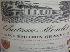梦洛庄园Chateau Monlot