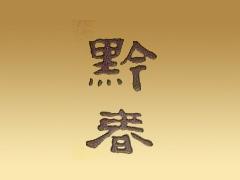 黔春酒qianchun