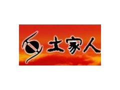 土方土家人tufang