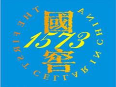 国窖1573品牌故事