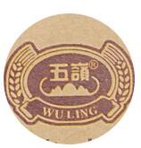 五岭洞藏(Wulingdongzang)Wulingdongzang