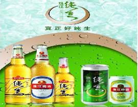 珠江啤酒品牌故事